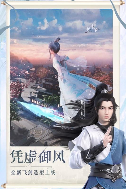 梦幻新诛仙九游版