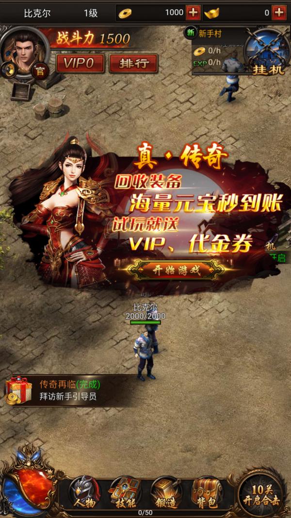 决战沙邑官网版