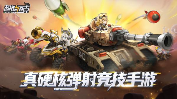 超能坦克最新版