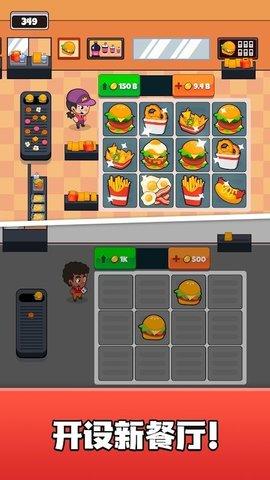 合并餐厅模拟器
