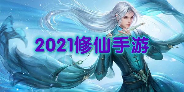 2021修仙手游