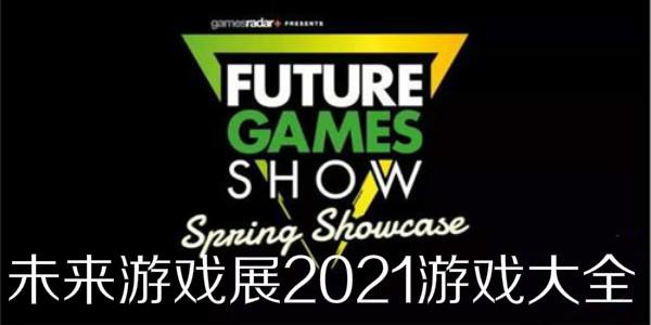 未来游戏展2021游戏大全