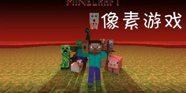 像素风格的游戏推荐合集