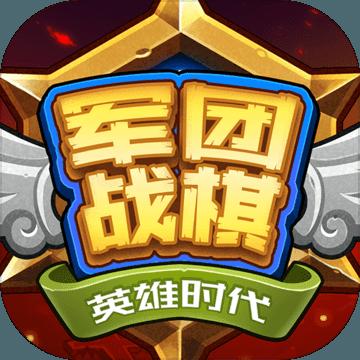 军团战棋英雄时代1.6.8