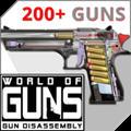 枪炮世界:枪械拆解中文版
