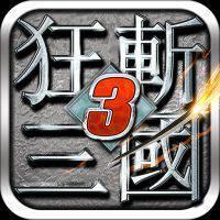 狂斩三国3经典版