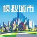 模拟城市我是市长联网版