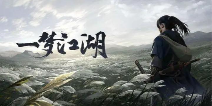 江湖题材的游戏