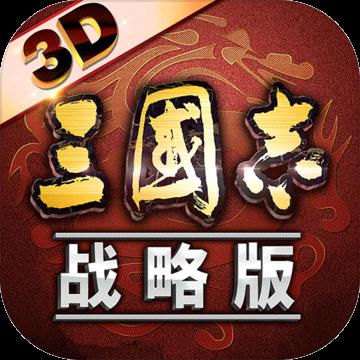 三国志战略版3D版