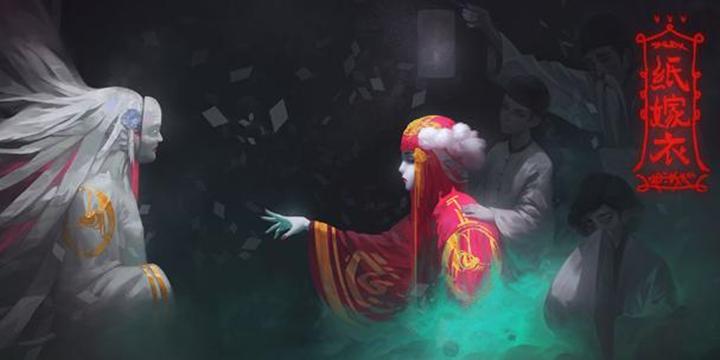 纸嫁衣系列游戏