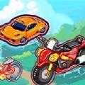 单车变摩托ios版